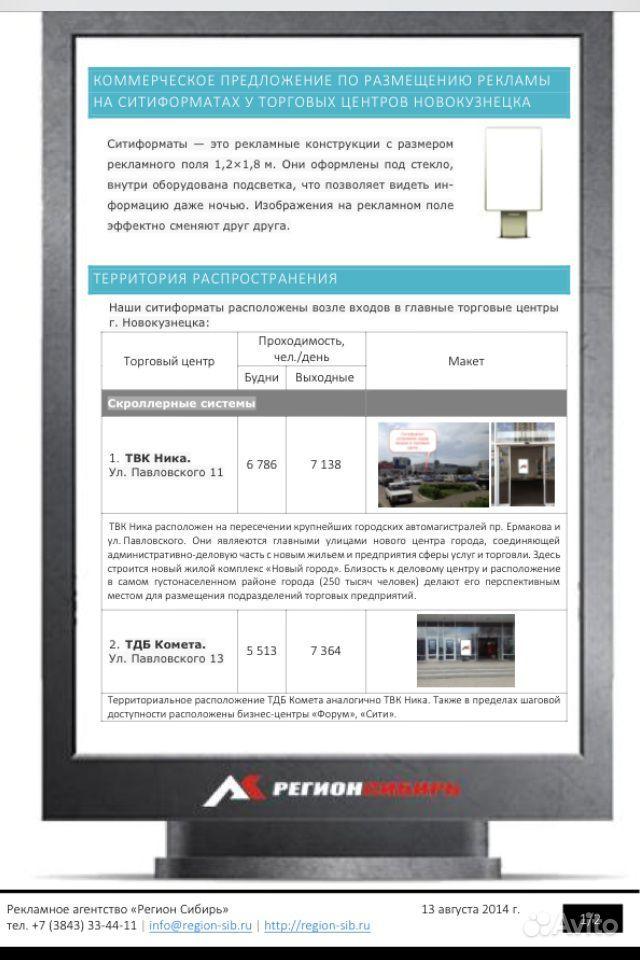 Все объявления в Новокузнецке. Avito - сайт бесплатных объявлений об услуг