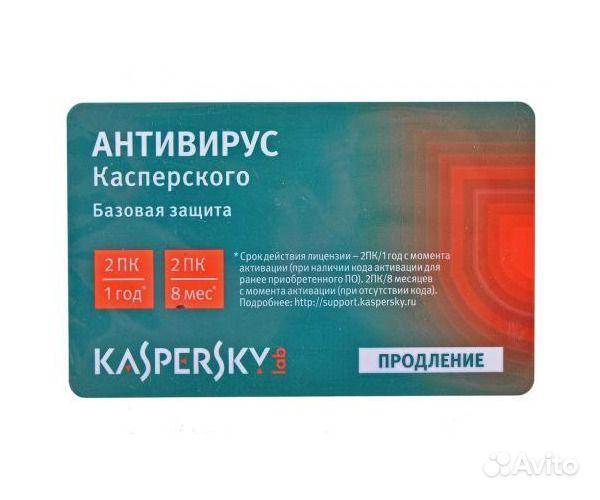Small. Kaspersky - Kaspersky Anti-Virus 2013 Russian Edition 2 ПК на 1 год