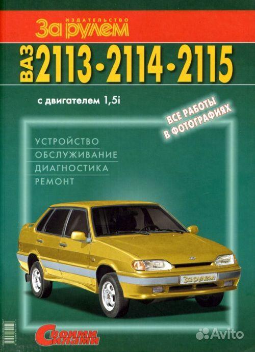 Руководство По Ремонту Автомобиля Ваз 21144