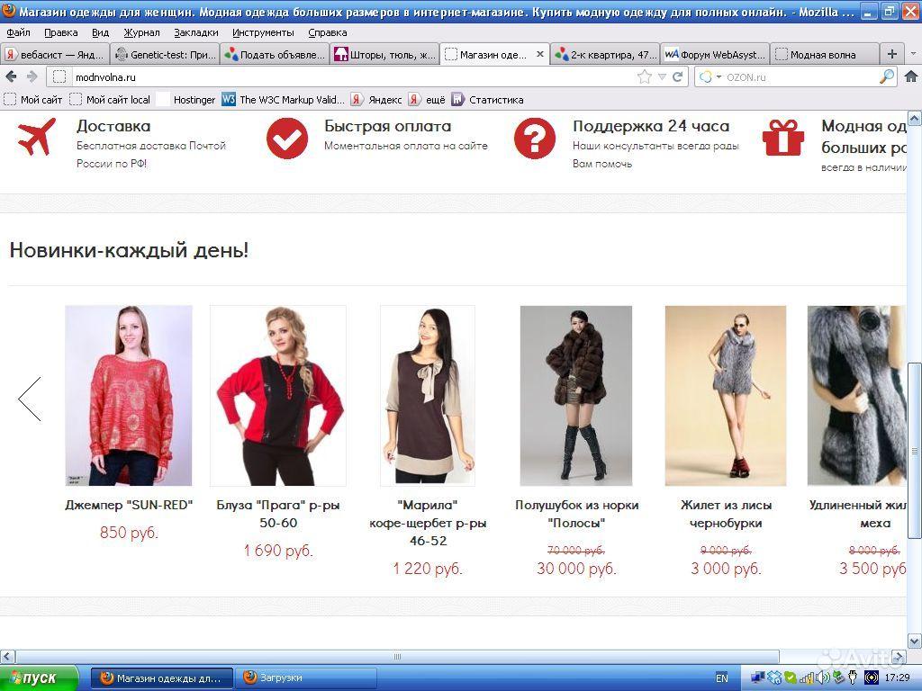 Магазин Женской Одежды Дешево С Доставкой