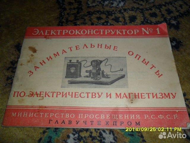инструкция,1952 г.,состояние на фото. Объявление о продаже Электроконструк