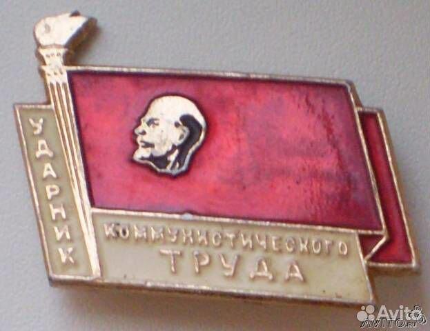 значок ударник коммунистического труда: