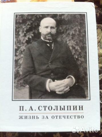Жизнь за отечество, посвященная 155-летию со дня рождения государственного деятеля па столыпина (1862 20131911)