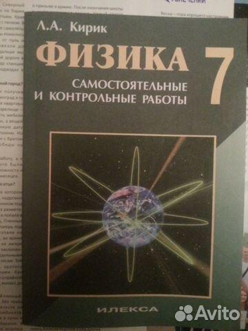 Физике гдз ответами по с 7 класс кирик