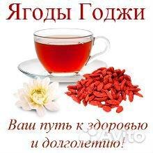 продукты ягода годжи