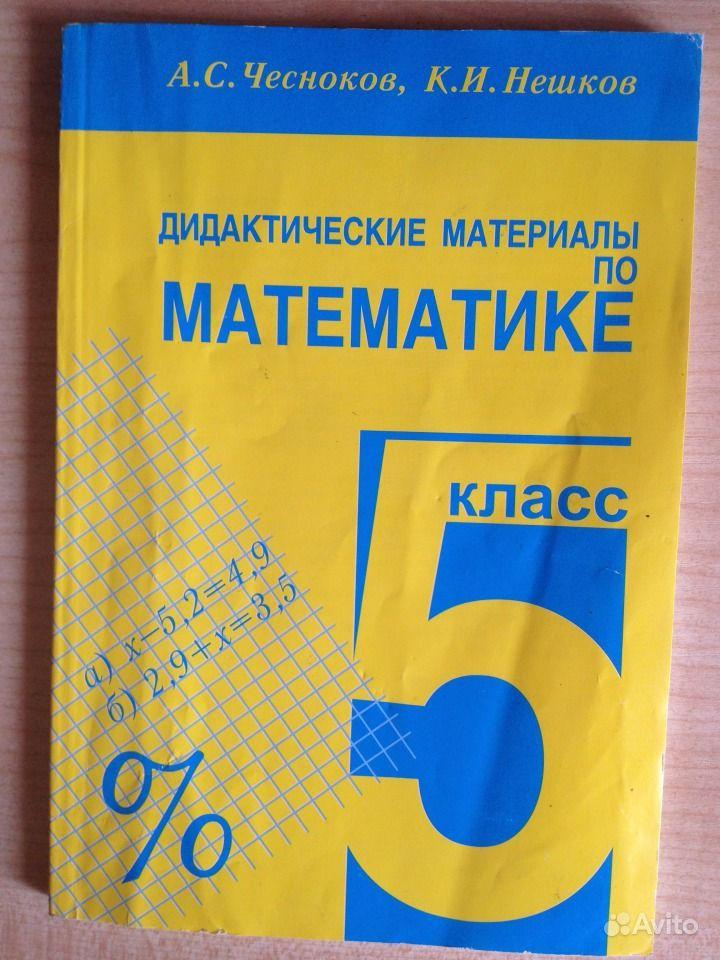 дидактический материал по математике 5 класс:
