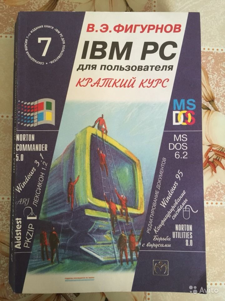 ФИГУРНОВ IBM PC ДЛЯ ПОЛЬЗОВАТЕЛЯ 7 ИЗДАНИЕ PDF СКАЧАТЬ БЕСПЛАТНО