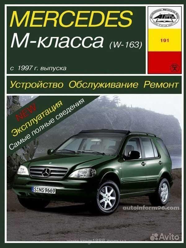 Руководство По Ремонту W163 - фото 2