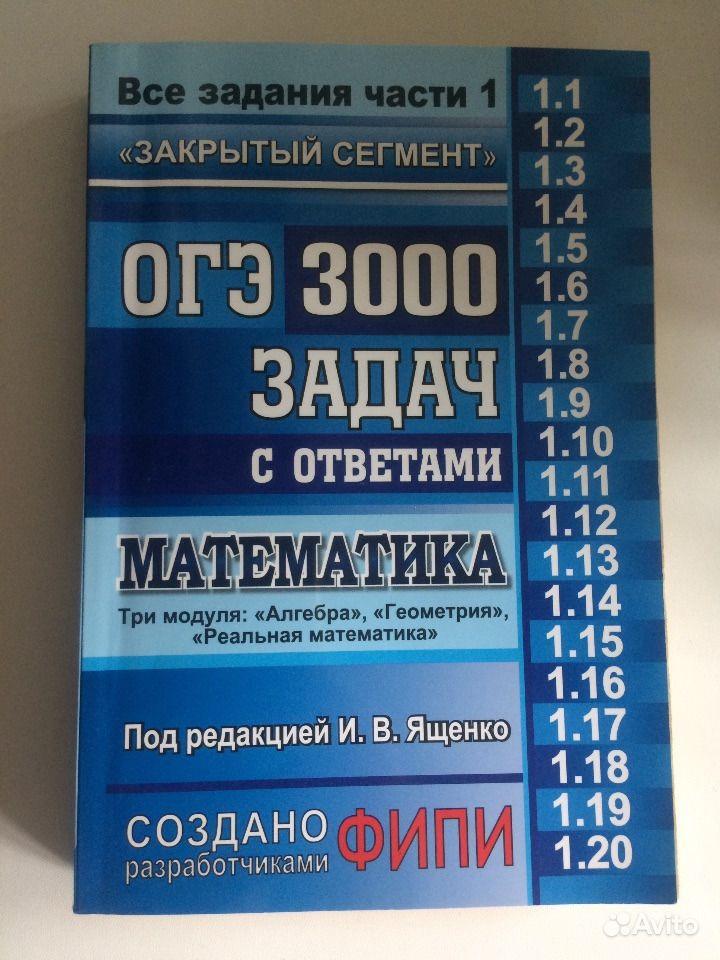 задач математике по решениями ященко 3000 гдз огэ с