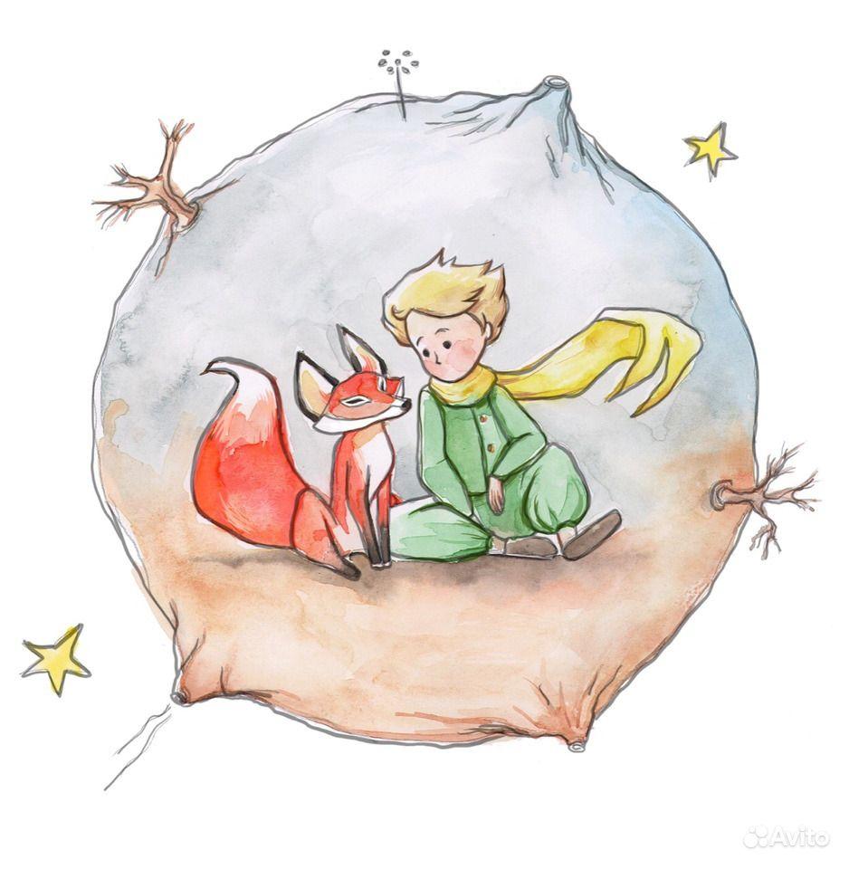 этого места рисунки маленький принц и лис строгую