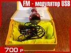 FM USB модулятор + 1Gb встроенной