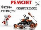 Ремонт электро-бензо инструмента