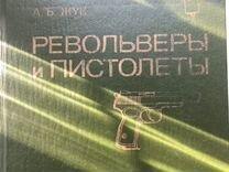 А Б Жук Револьверы и пистолеты