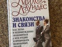 Знакомства на авито москва мос обл