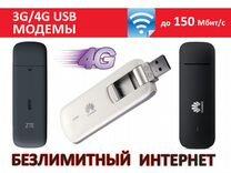 3G/4G USB модемы для интернета любого оператора