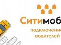 Подключение водителей на авто к Ситимобил — Вакансии в Москве