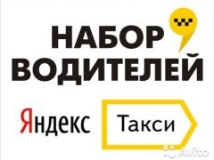 авито работа улан-удэ от работодателей яндекс: