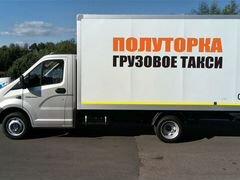Грузовое такси Сергиев Посад