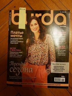 Журнал burda 2018-02 объявление продам