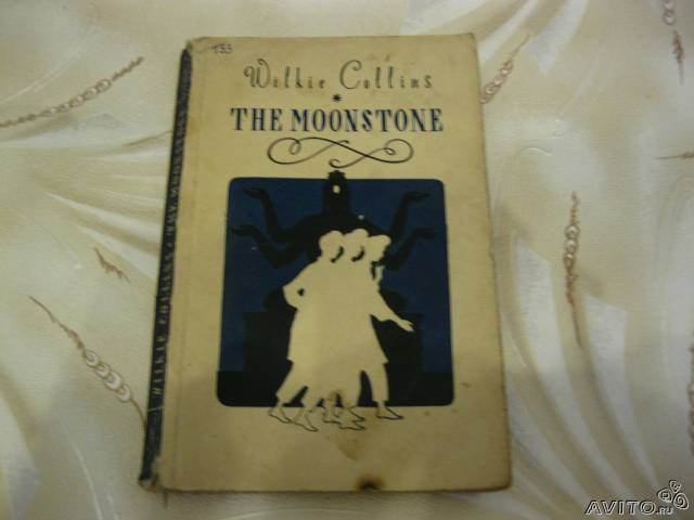 "На английском Wilkie Collins ""The moonstone"" 55г"