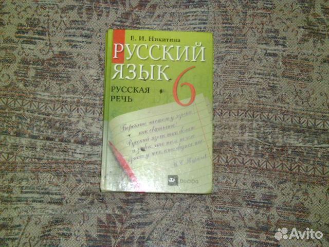 Гдз Русский 11 Класс Зубрилка