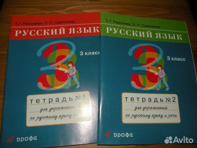 Гдз Рабочая Тетрадь По Русскому Языку С Метапредметными Связями