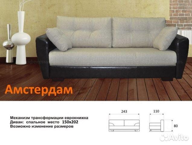 Цвет диванов  Москва с доставкой