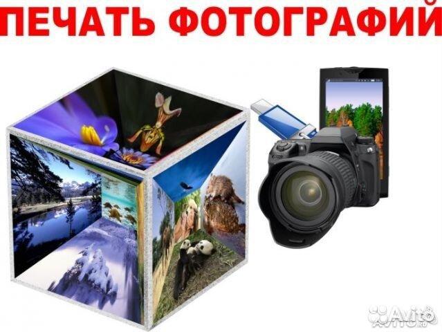 печать фото 13х18 цена