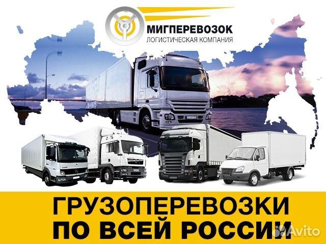 Работа на своем грузовике иркутск авито