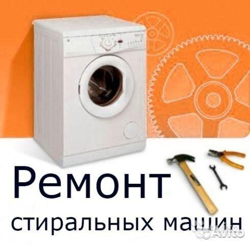 Полный ремонт стиральных машин Площадь Славы обслуживание стиральных машин электролюкс 2-й Брянский переулок