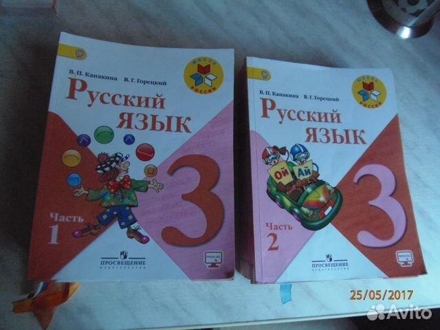 Упражнение 32 решение русский язык 3 класс 1 часть канакина.