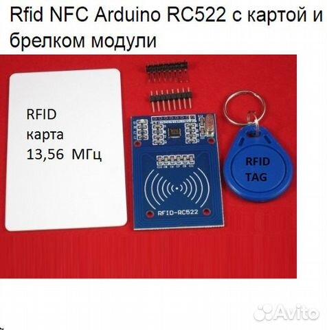 Rfid RC522 NFC набор 2016 Arduino UNO и nano