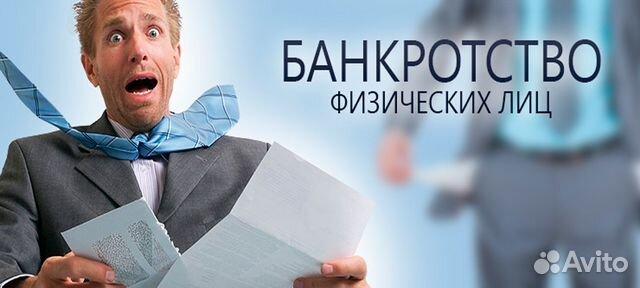 банкротство физических лиц москва услуги