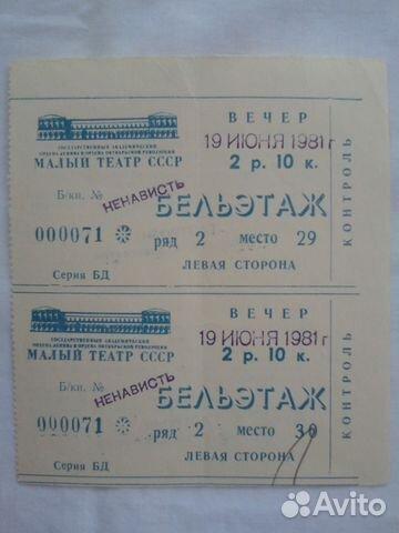 билеты в театр москве