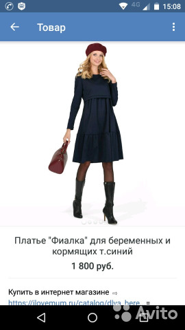 86180df1053ae Платье для беременных и кормящих женщин купить в Республике ...