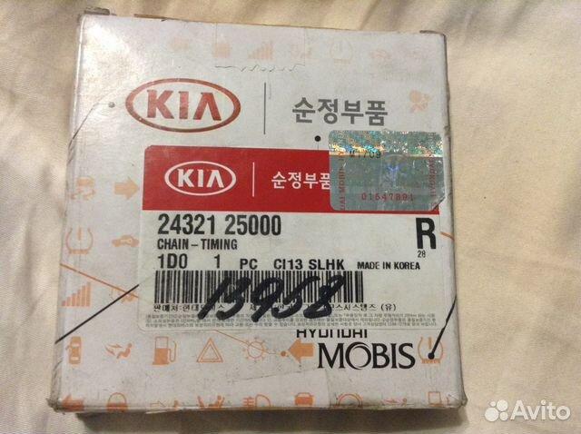 Цепь грм Hyundai-Kia 89028199098 купить 1
