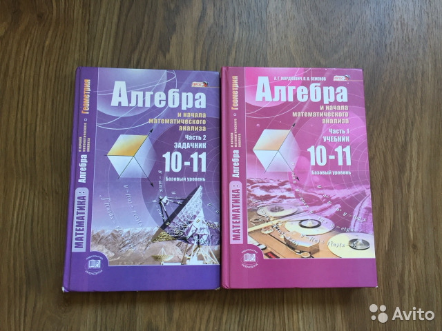 10-11 класс задачники алгебра