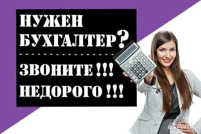 Удаленный бухгалтер для ип вакансии работа главного бухгалтера на авито москва