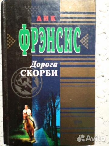 ДИК ФРЭНСИС ДОРОГА СКОРБИ СКАЧАТЬ БЕСПЛАТНО