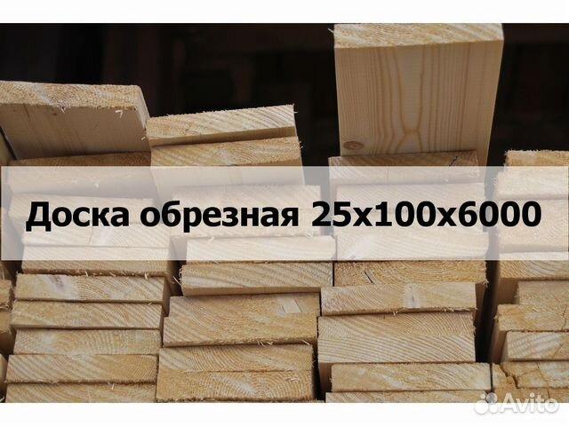 89659808808 Доска хвойных пород