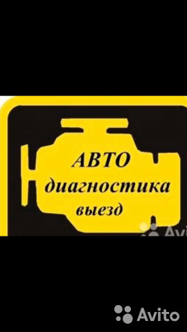 Выездная диагностика автомобиля 89657095399 купить 1
