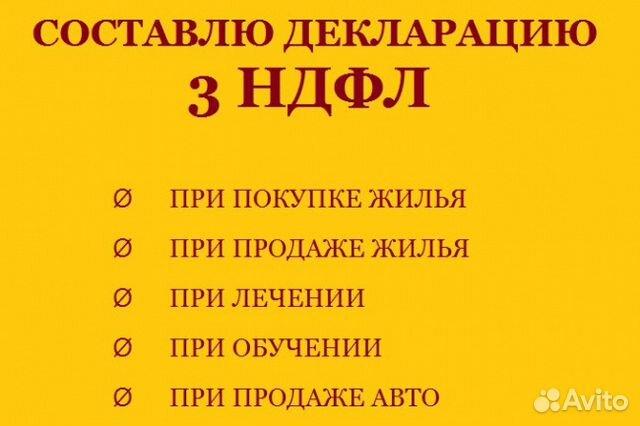 e853f0fe5e853 Услуги - Заполнение декларации 3-ндфл + заявление в фнс в Смоленской ...