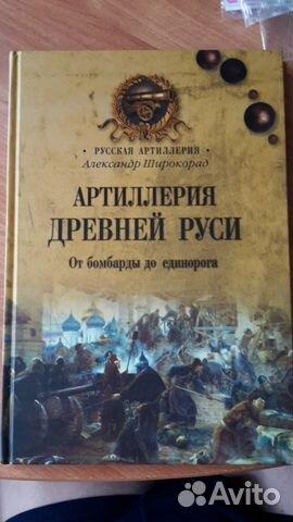 Широкорад.б. артиллерия древней руси. от бомбарды до единорога