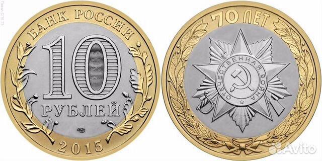 10 рублей 70 лет вов - Эмблема