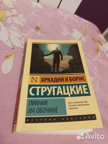 Книга Пикник на обочине