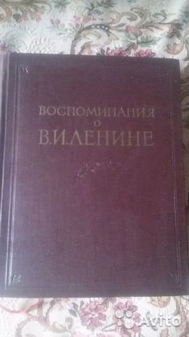 Воспоминание о Ленине  купить 1