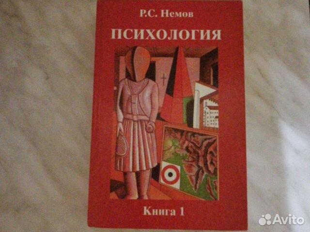 Учебник Психология Р. С. Немов 1 книга 89875686811 купить 1