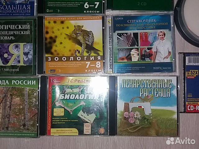 Энциклопедии на дисках купить 5