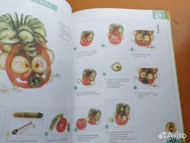 Рецепты блюд из овощей и фруктов  89874952218 купить 2