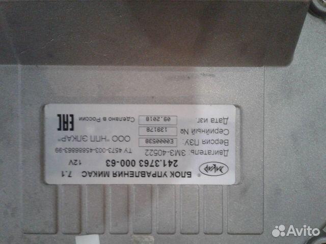 Блок управления двигателем микас 7.1 89116040023 купить 3